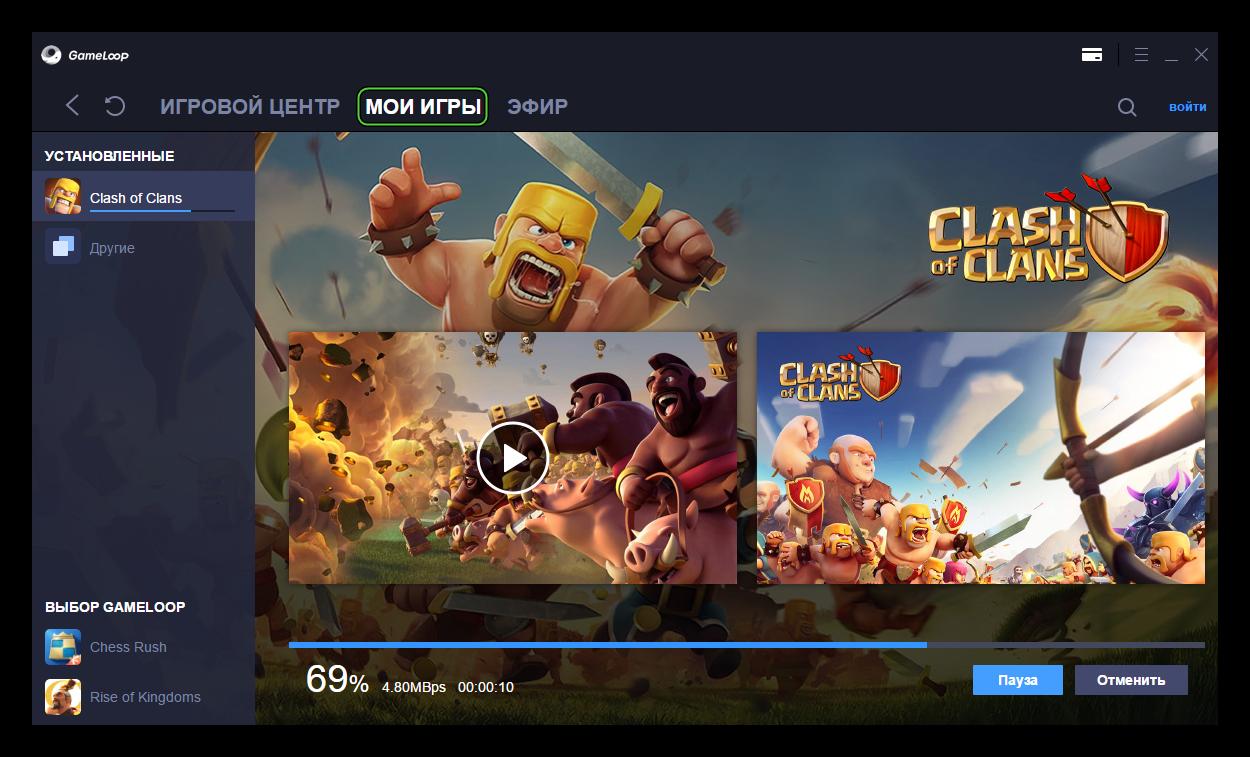 Ход загрузки Clash of Clans