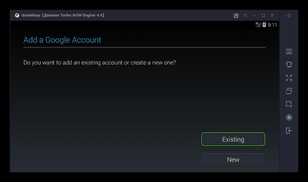 Кнопка Existing в окне Play Store