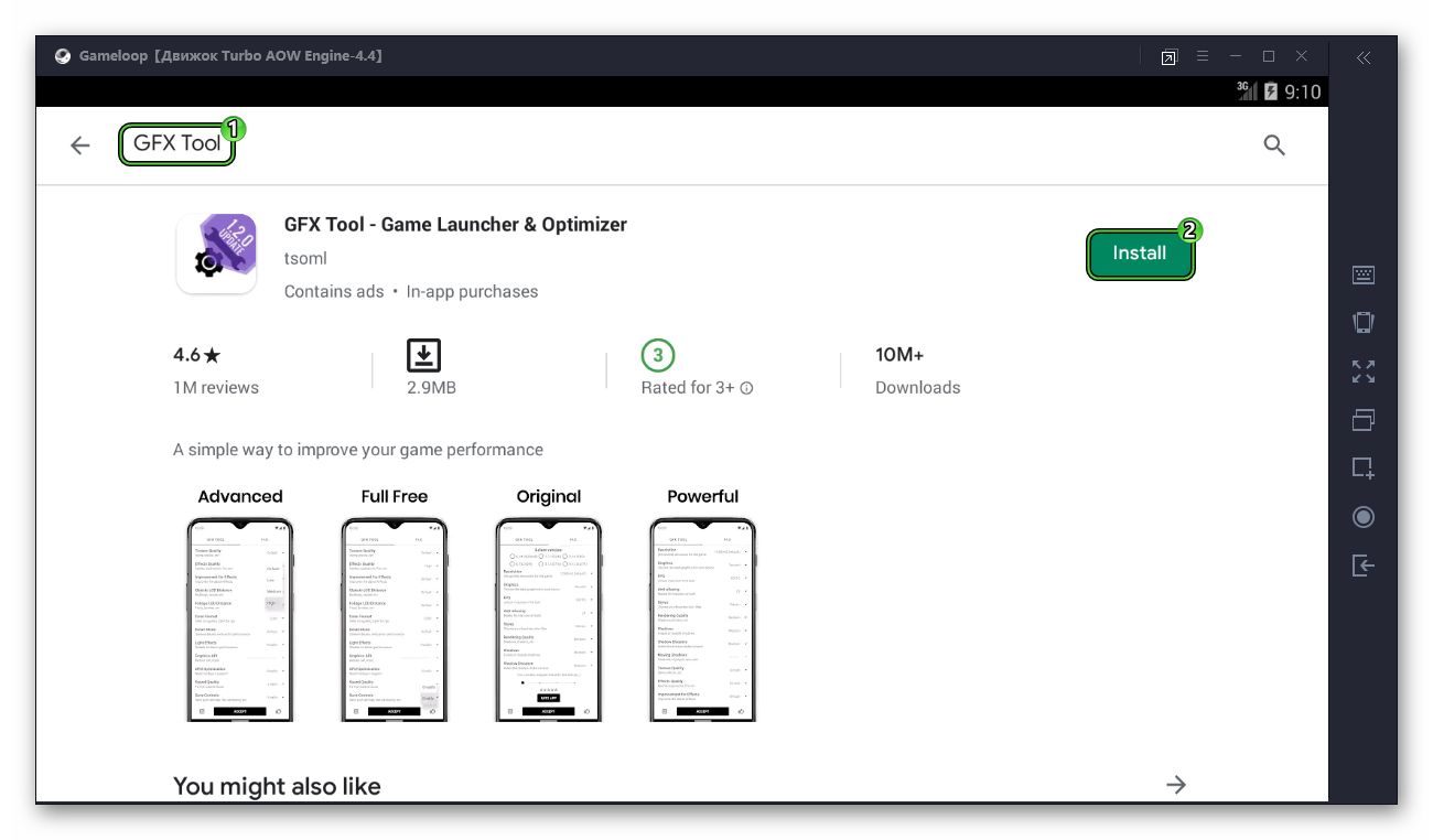 Кнопка Install для GFX Tool в Google Play