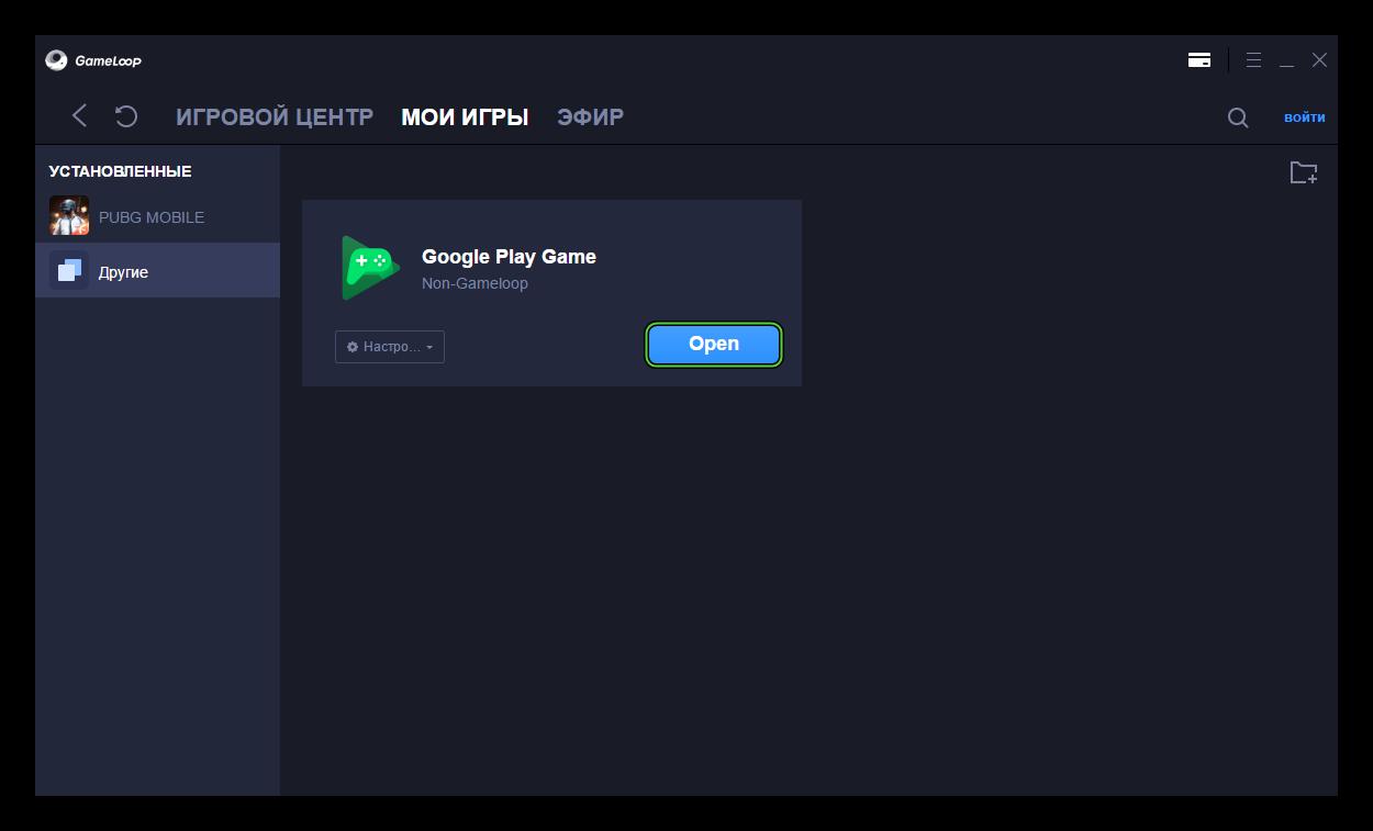 Кнопка Open для Google Play Game