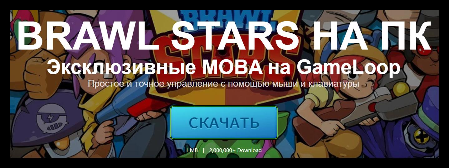 Кнопка Скачать Brawl Stars для GameLoop