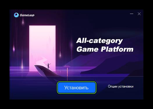 Кнопка Установить в окне установки эмулятора GameLoop