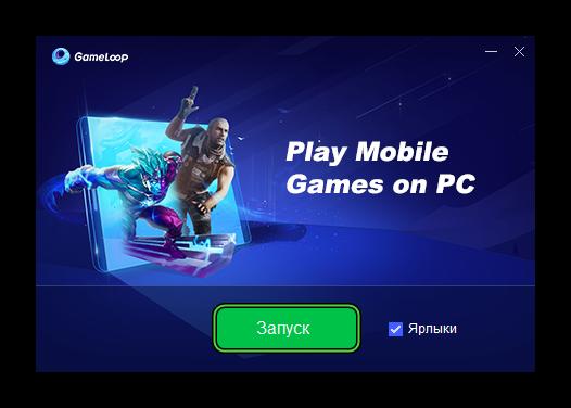 Кнопка Запуск при установке Brawl Stars для GameLoop