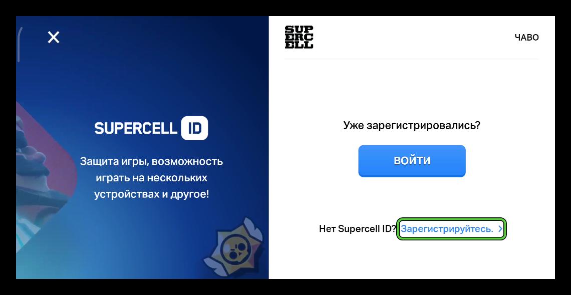 Кнопка Зарегистрируйтесь для Supercell ID
