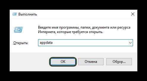 Команда appdata в диалоговом окне Выполнить