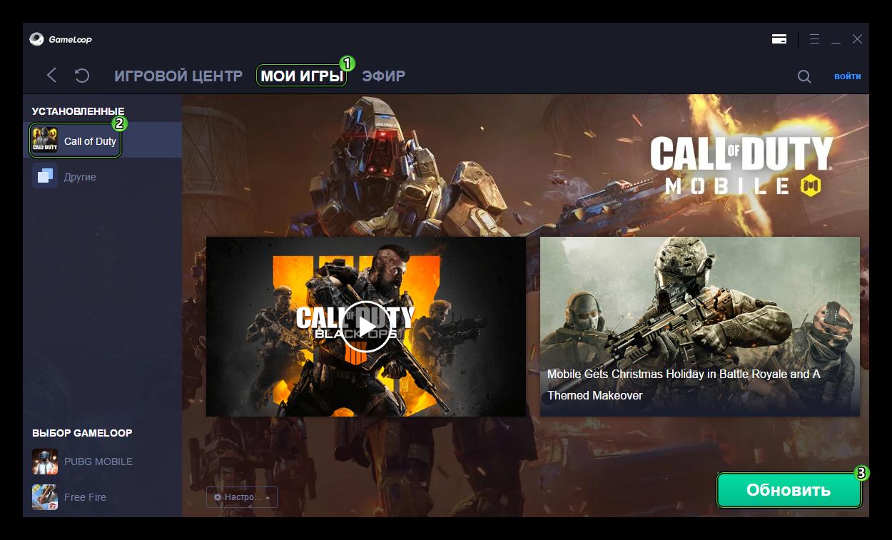 Обновить Call of Duty в эмуляторе