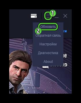 Опция Обновить в меню эмулятора