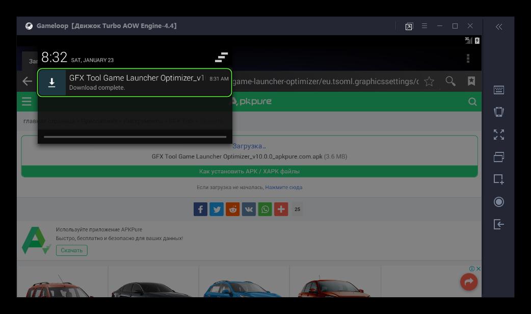 Открыть APK-файл GFX Tool в браузере
