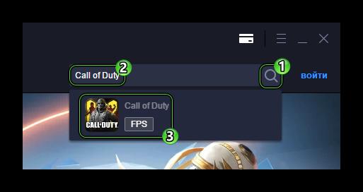 Поиск Call of Duty Mobile в Игровом центре GameLoop