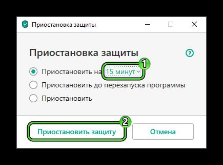 Приостановить защиту Kaspersky Internet Security на 15 минут