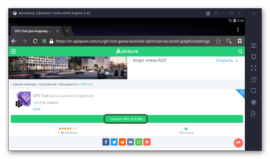 Скачать APK-файл GFX Tool в браузере