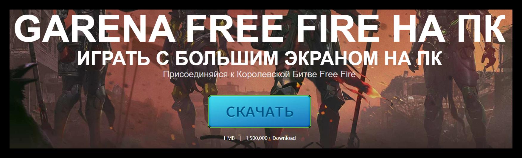 Скачать Free Fire для GameLoop