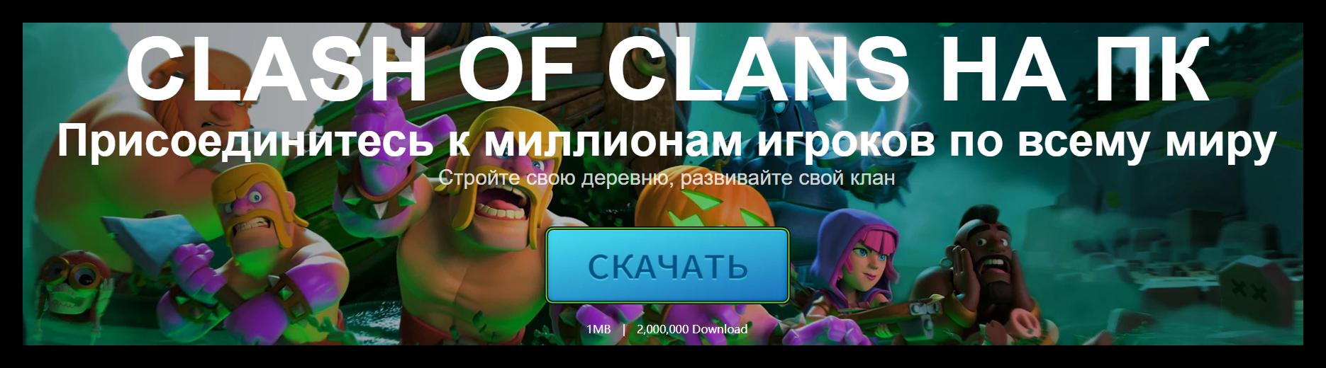 Скачать GameLoop с Clash of Clans