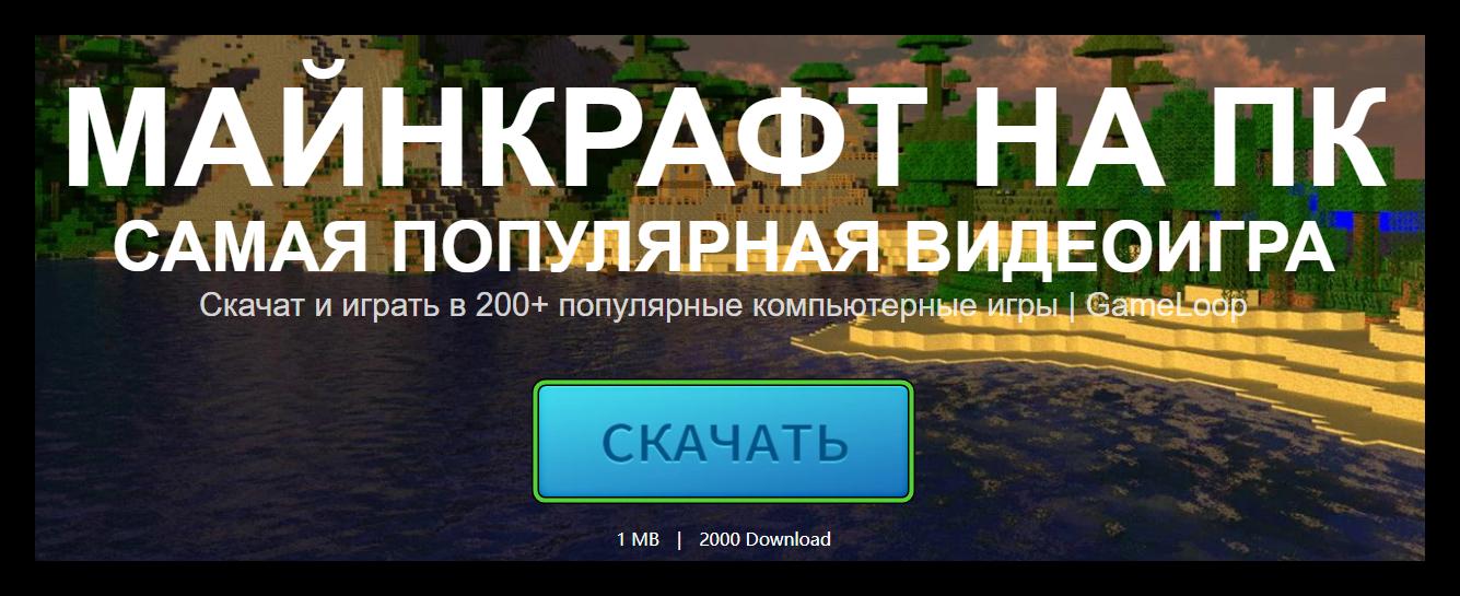 Скачать GameLoop с Minecraft PE