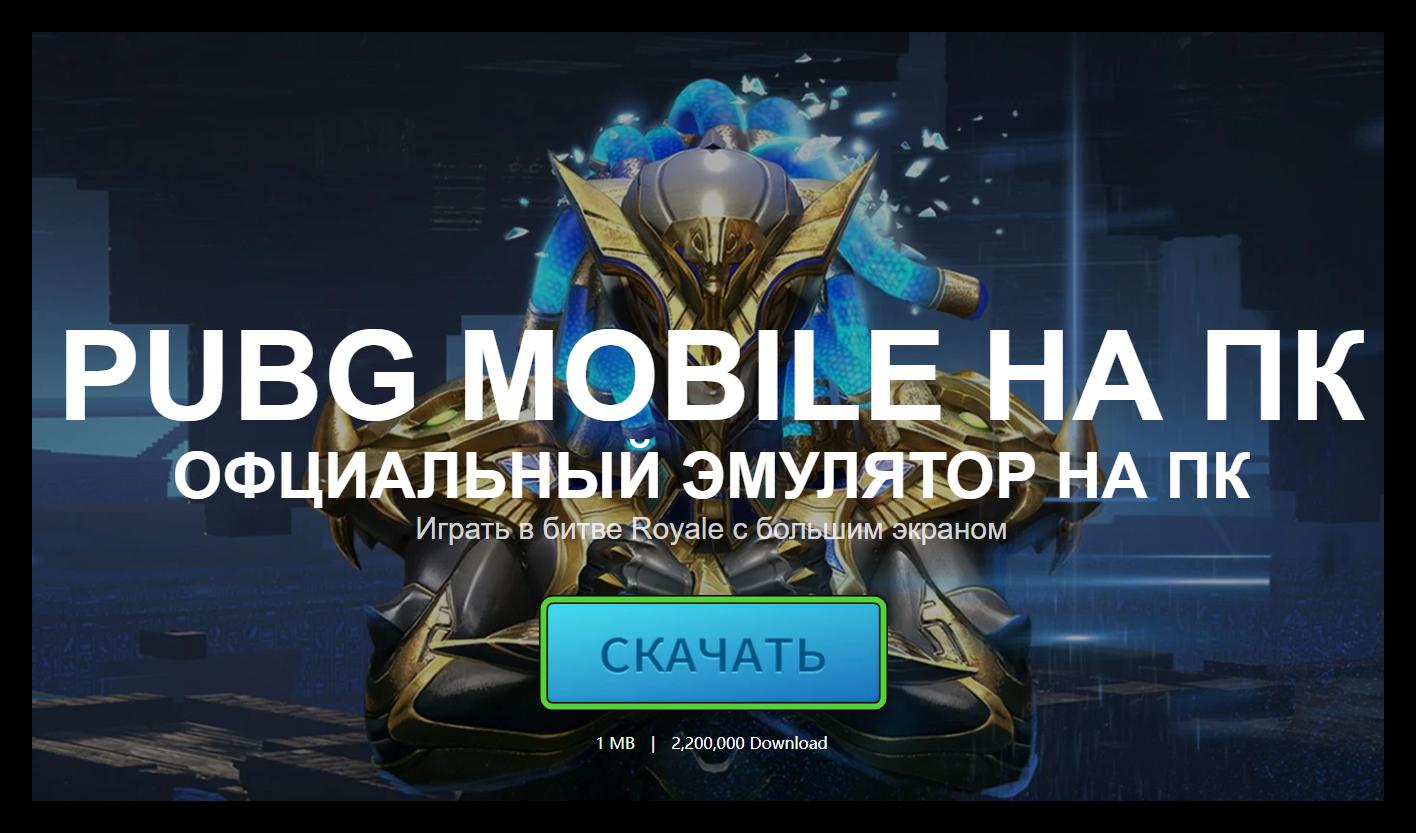 Скачать GameLoop с PUBG Mobile