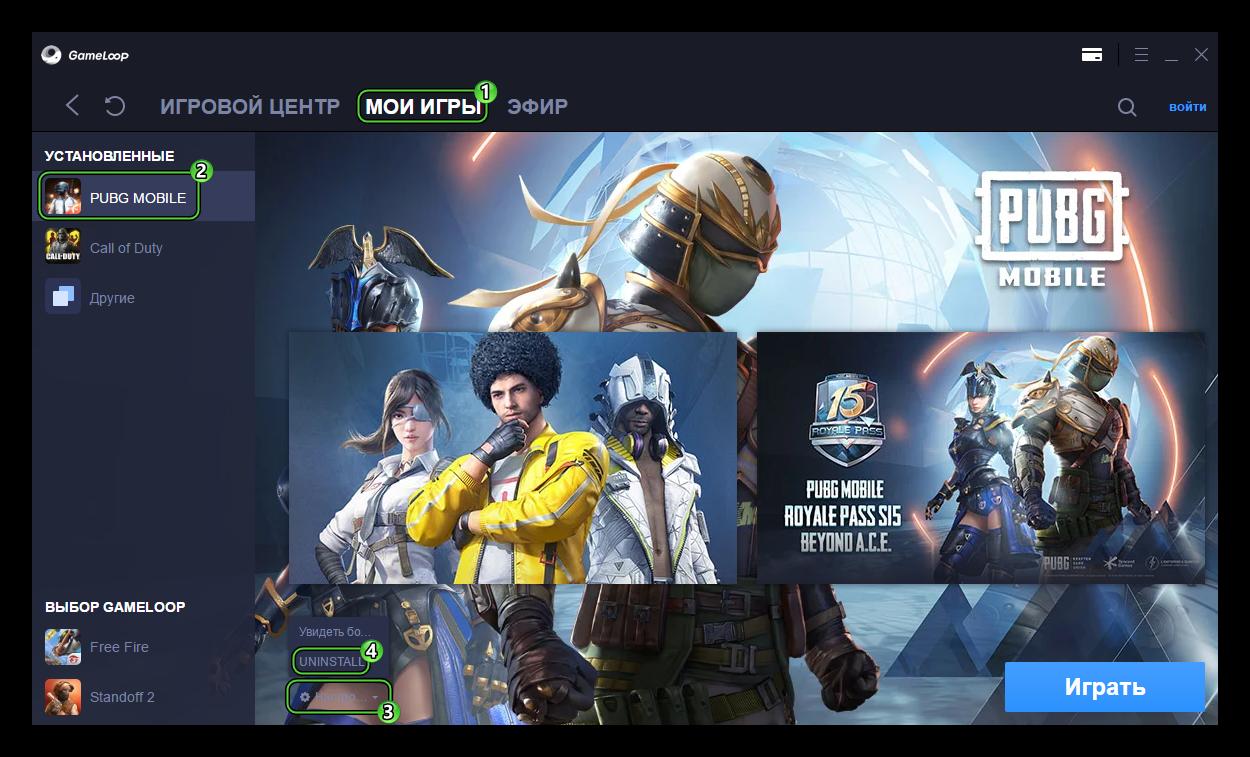 Удаление игры в эмуляторе GameLoop
