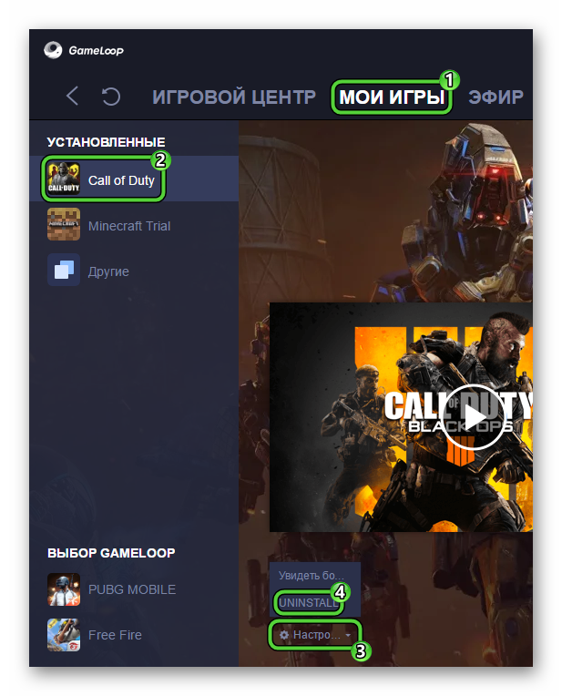 Удалить Call of Duty