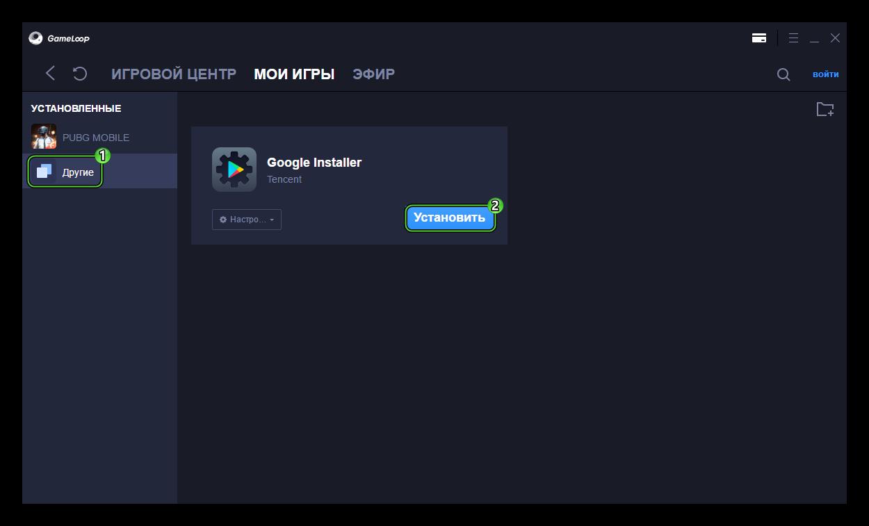 Установить Google Installer