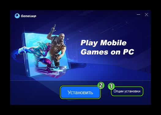 Установить эмулятор GameLoop