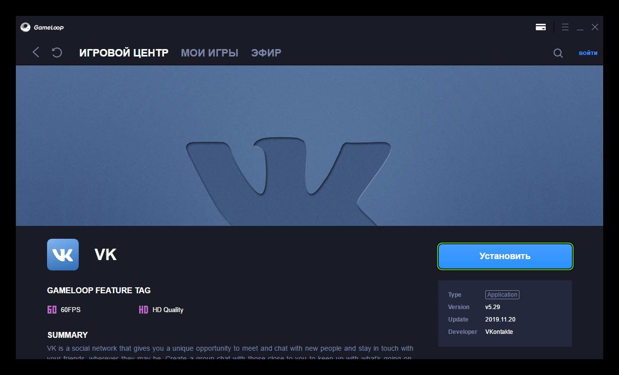 Установить приложение VK в Игровом центре
