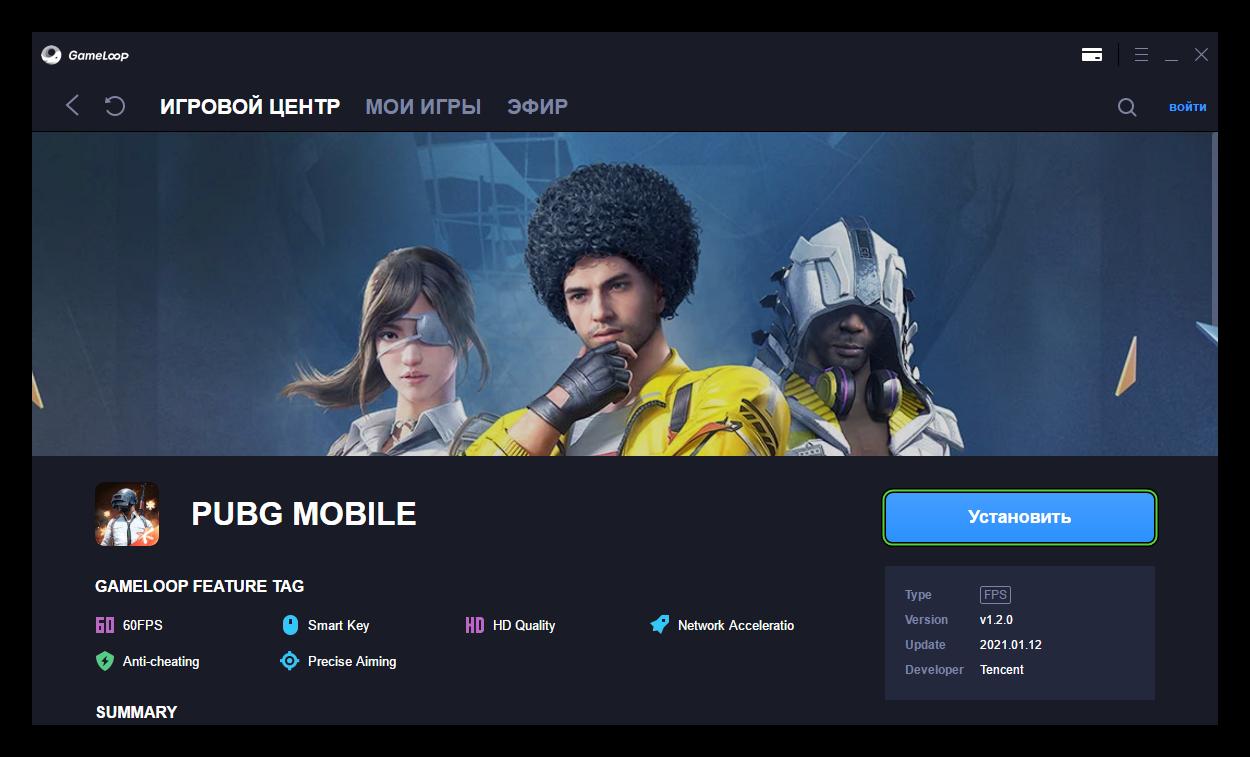 Установление новой игры в эмуляторе GameLoop