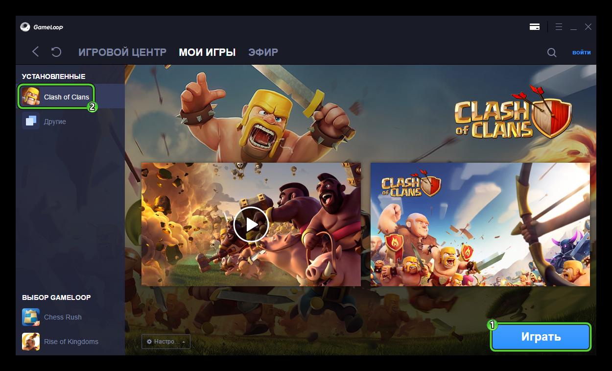 Запуск Clash of Clans