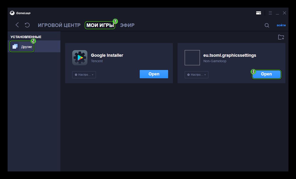 Запуск приложения GFX Tool в эмуляторе