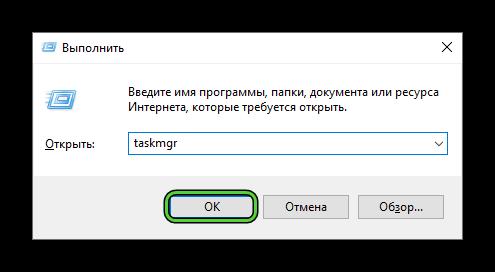 Запуск taskmgr через инструмент Выполнить