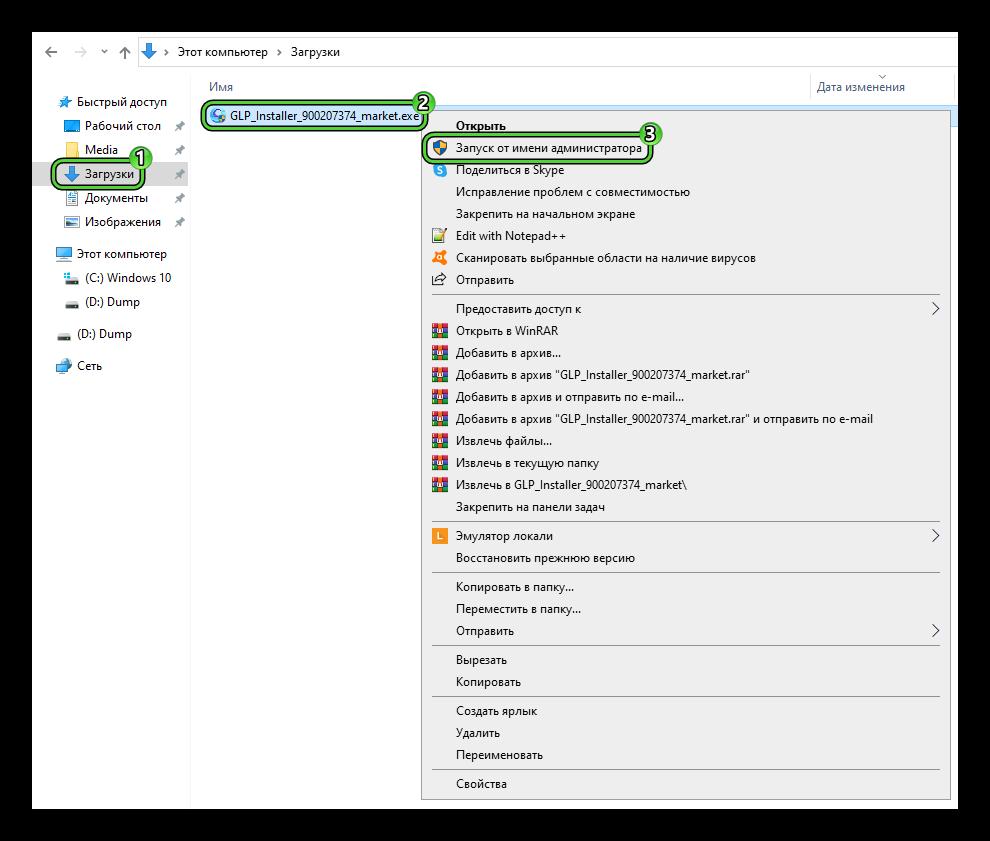Запуск установочного файла GameLoop от имени администратора