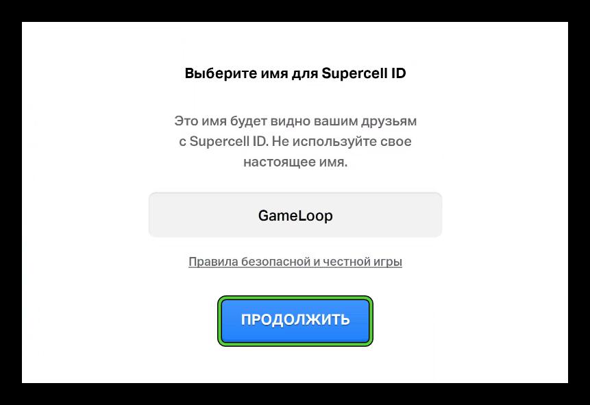 Завершение создания аккаунта Supercell ID