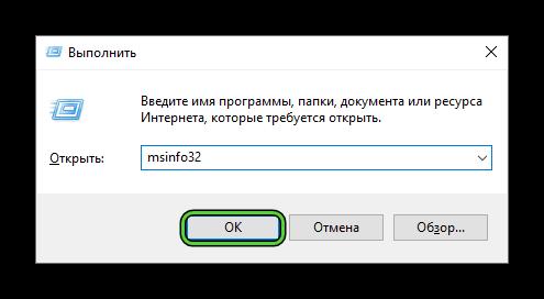Команда msinfo32 в окне Выполнить