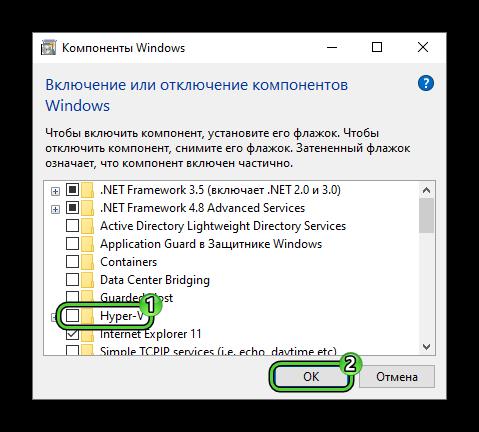Отключение Hyper-V в окне Компоненты Windows
