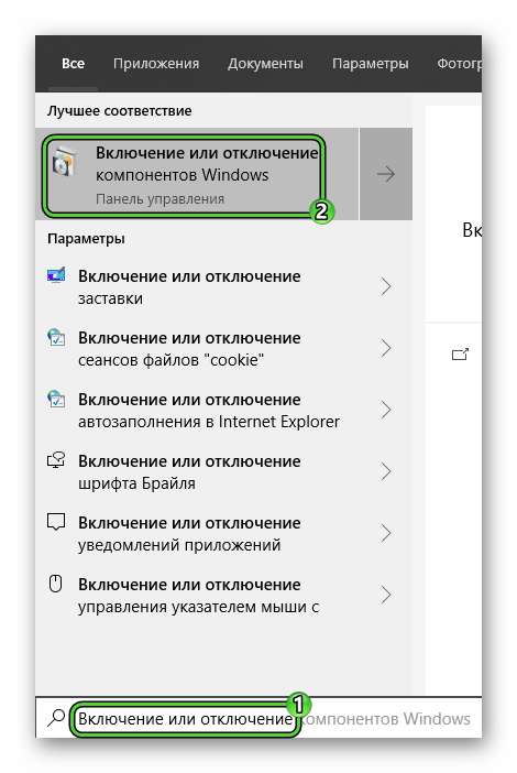 Запуск инструмента Включение или отключение компонентов Windows